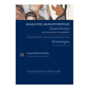 Diamantis Diamantopoulos, Teratologies